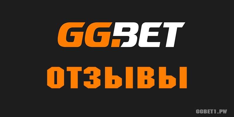 отзывы о GGbet