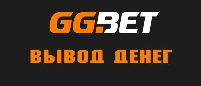 вывод выигрыша с GGbet
