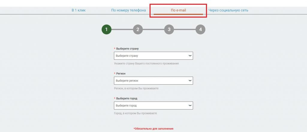 Полная регистрация в Melbet через емейл