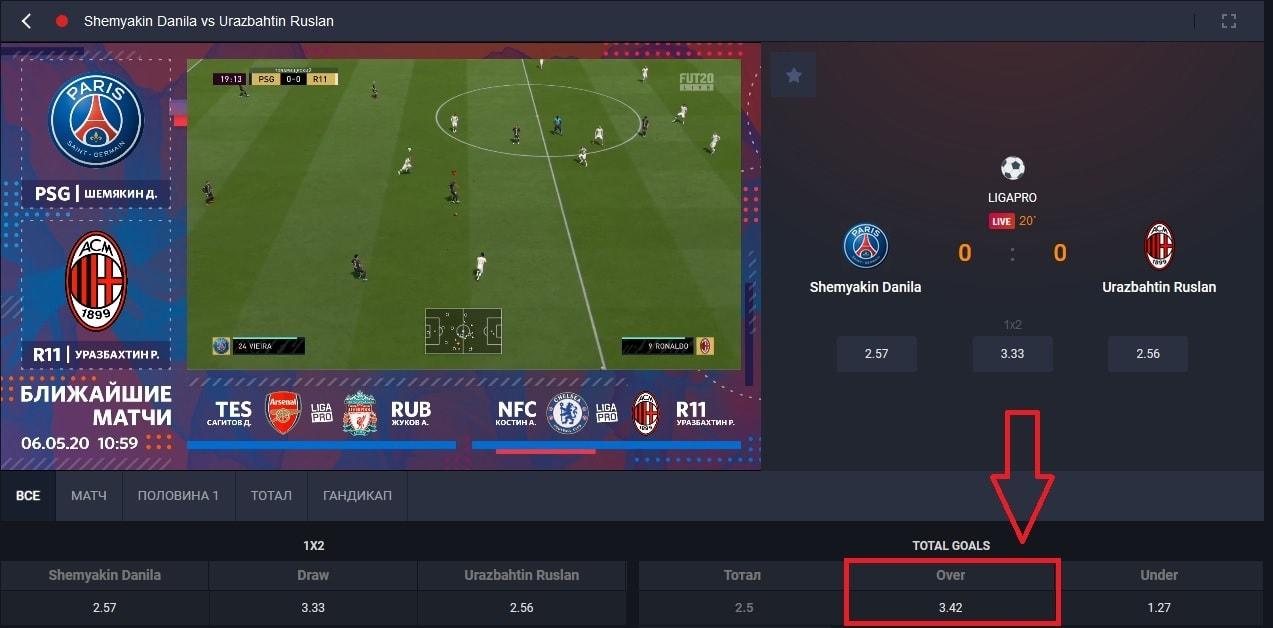 матч «ПСЖ» - «Милан»
