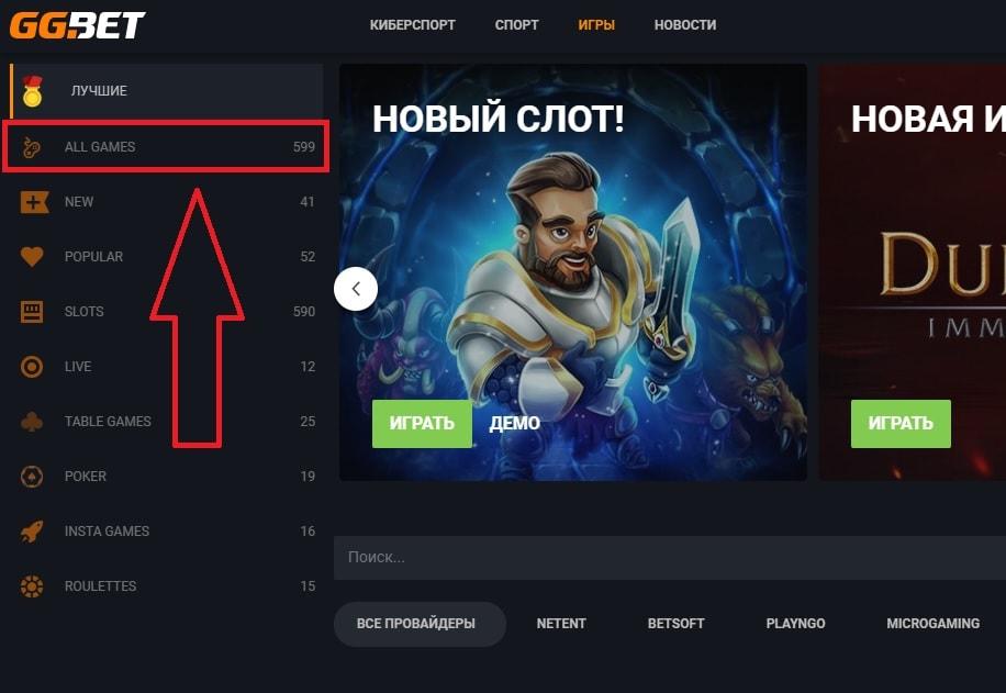 Кнопка выбора всех игровых автоматов в GGbet