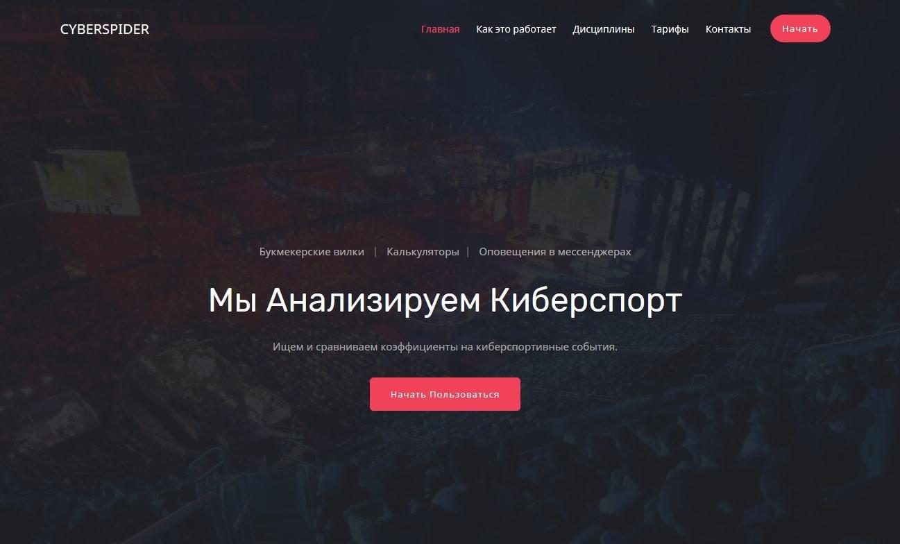 сайт CyberSpider