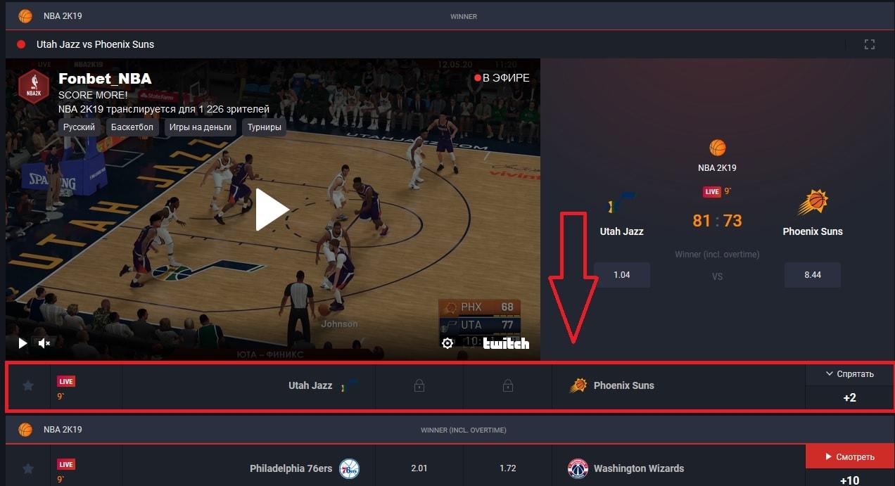 линия на кибер баскетбол