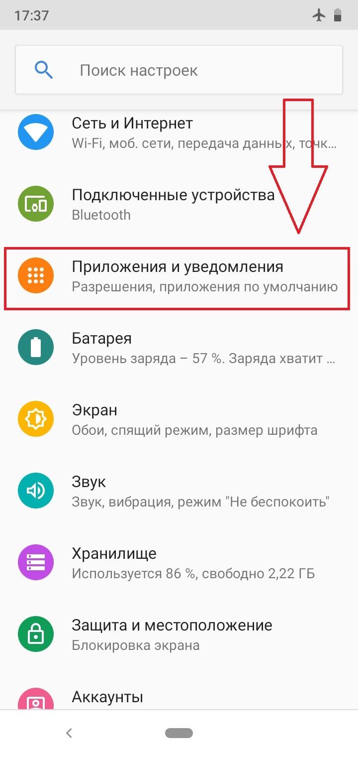 Приложения и уведомления в андроид