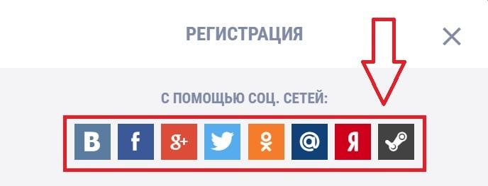Регистрация через соцсети в GGbet