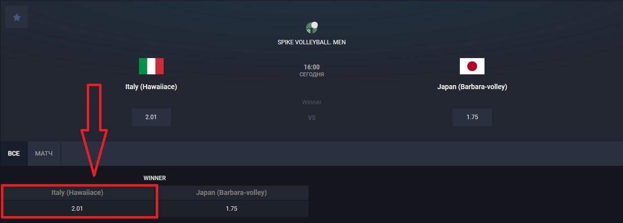 исход Победа 1-й команды