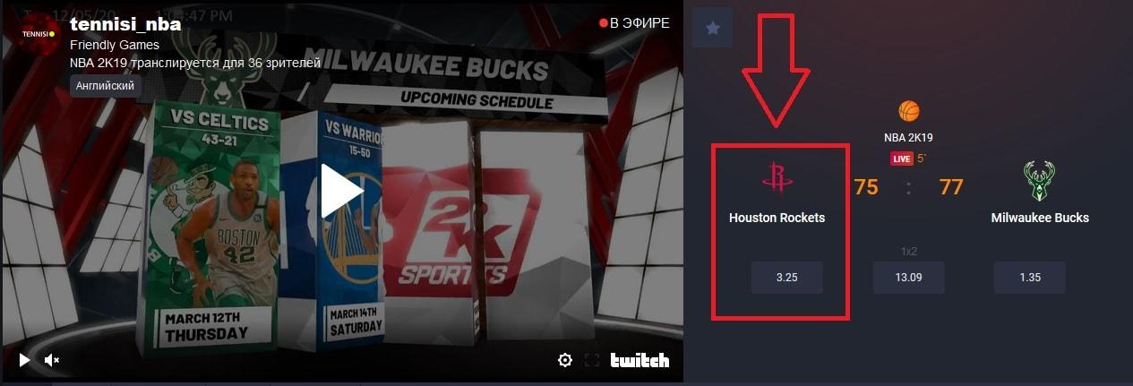кибер матч «Houston Rockets» - «Milwaukee Bucks»
