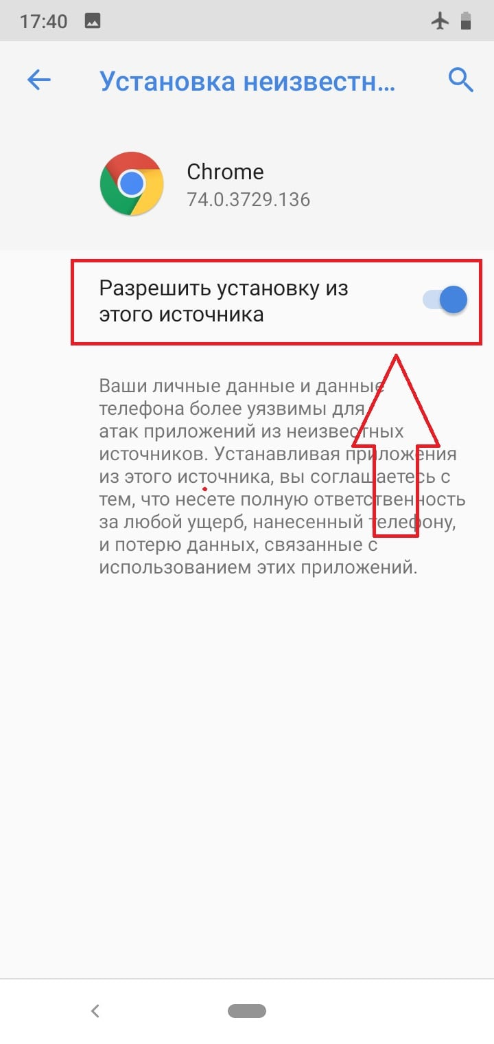 разрешение на установку приложений из Chrome
