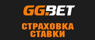 Страховка первой ставки в ggbet