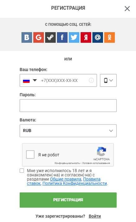 форма регистрации в гг бет