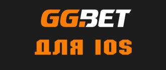скачать приложение ГГбет на ios